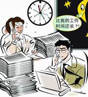 研究结果显示:长时间工作危害大