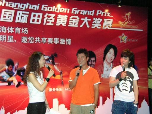 满文军胡彦斌上海出席国际田径黄金赛发布会