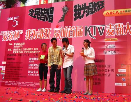 """文图:""""我为歌狂""""首届KTV麦霸大赛开幕-3"""