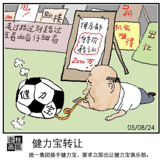 老桂狐画SPORTS:健力宝转让