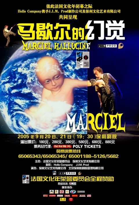 图:《马歇尔的幻觉》宣传海报―3