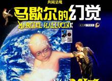 《马歇尔的幻觉》宣传海报