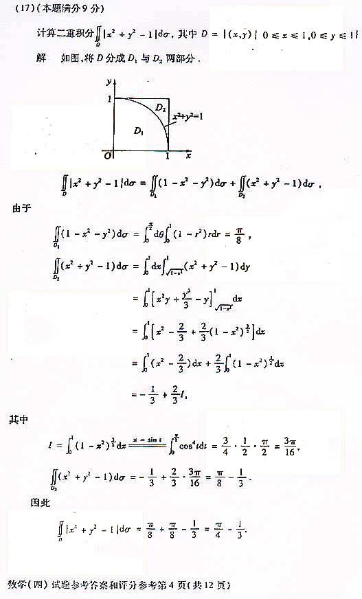 05年硕士研究生入学考试数学四试题及答案(上)