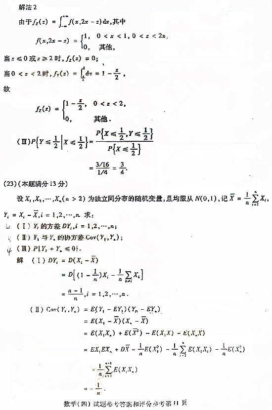 05年硕士研究生入学考试数学四试题及答案(下)