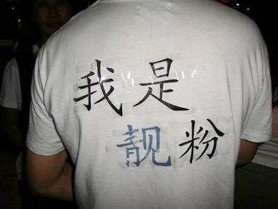 """搜狐娱乐社区邀网友激情看""""超女""""(组图)-1"""