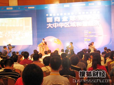 图:中国企业家论坛第二届深圳高峰会会场