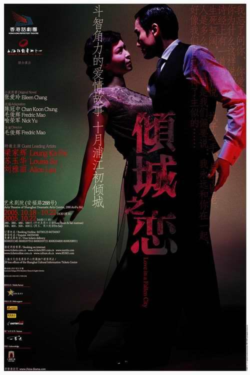 图:舞台剧《倾城之恋》宣传海报―6