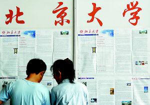 Peking University in discrimination debate