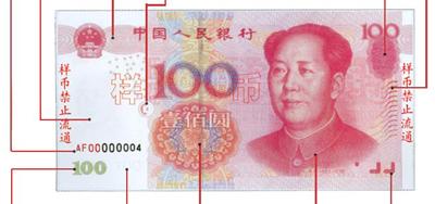 第五套人民币100元纸币调整三处防伪特征(票样)(组图)