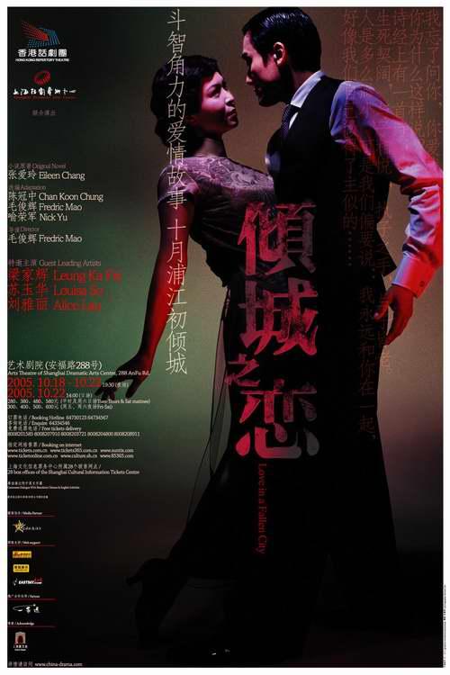 图:舞台剧《倾城之恋》宣传海报―1