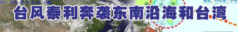 台风,泰利,登陆,袭击,沿海