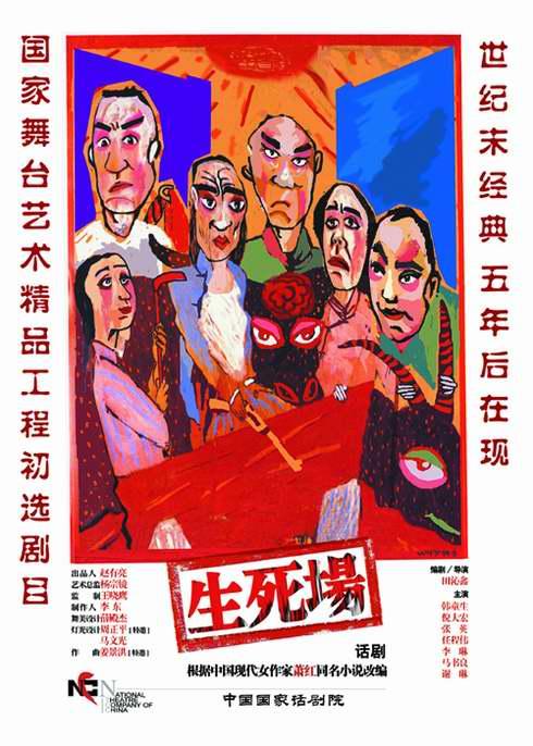 图:话剧《生死场》宣传海报