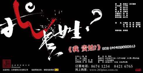 图:话剧《我贵姓?》宣传海报
