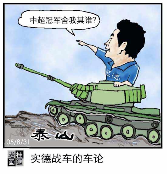 老桂漫画:实德战车的车论