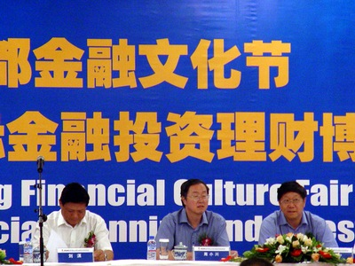 图:北京国际金融投资理财博览会开幕式主席台嘉宾 周小川