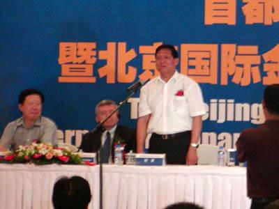 图:北京市委书记刘淇宣布金融文化节开幕