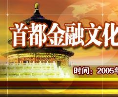 首都金融文化节