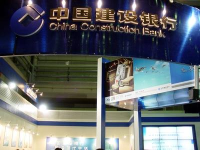 花絮:金博会现场精彩展台——中国建设银行