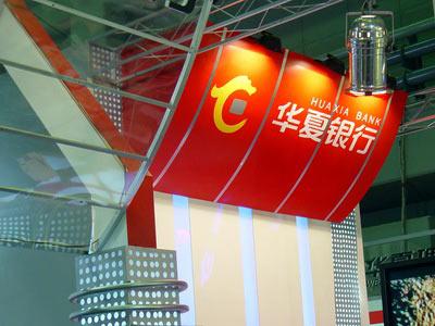 花絮:金博会现场精彩展台——华夏银行