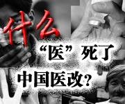 什么医死了中国医改?