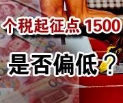 个税1500起征偏低?