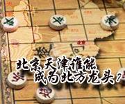 京津谁将成为北方的浦东