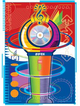 图文:2005百事新星大赛-宣传图