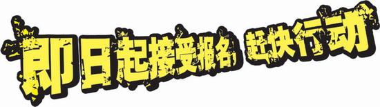 图文:2005百事新星大赛-主题标语
