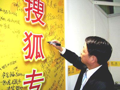 图:友邦保险北京分公司总经理徐水俊健寄语搜狐