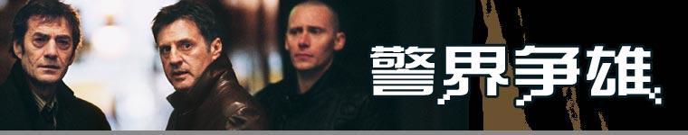《警界争雄》有人的地方就有江湖 - 天使哥哥 - 天使论坛