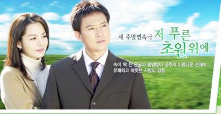 韩剧《青青草》精美海报-2
