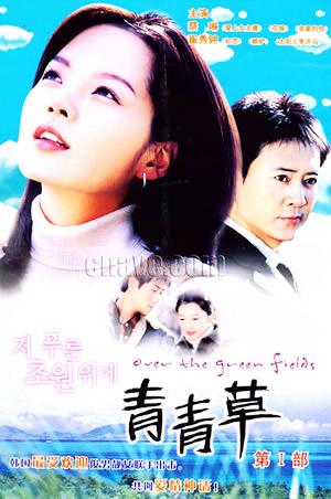 韩剧《青青草》精美海报-1
