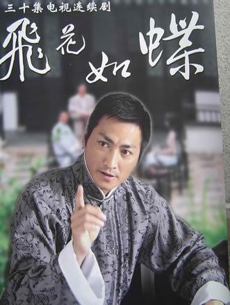 《飞花如蝶》上海发布 何家劲司琴高娃等出演