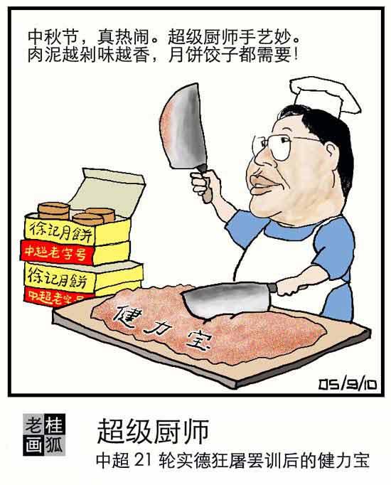 老桂漫画:超级厨师