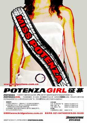 """普利司通F1巡展与""""POTENZA GIRL""""评选"""