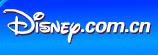 迪士尼中国网站