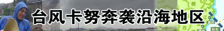 台风,卡努,登陆,浙江,沿海