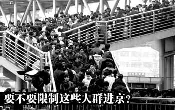 要不要限制这些人群进京?