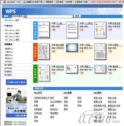 金山全新打造的WPS模板下载中心-上市前夜 关于WPS Office的最后猜