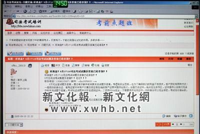 """司法考试培训网站5万元叫卖""""司法考题"""""""