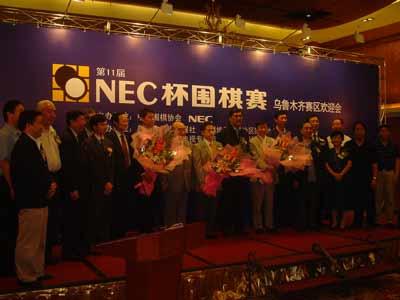 图文:第11届NEC杯围棋赛开赛 贵宾与棋手合影