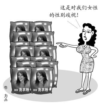 洗衣粉广告全用性别是组图歧视(女性)宠文情趣用品美耽现代图片