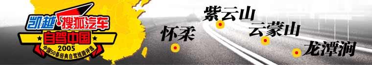 自驾中国北京―怀柔―紫云山―云蒙山―龙潭涧-北京