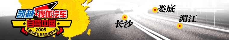 自驾中国长沙-娄底-湄江-长沙