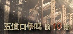 中国工业化