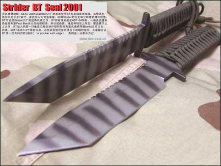 mm18btinfo_strider bt seal 2001 野战刀
