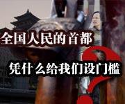 谁在为外地人进京设门槛