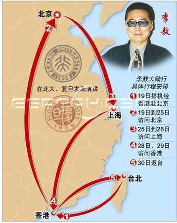 李敖大陆行主要行程公布 将赴北大清华复旦演讲