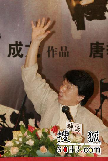图文:《神话》北京发布会-成龙手舞跳蹈讲神话