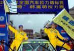 图文:中国拉力赛昆明站发车 魏红杰和宋宏伟